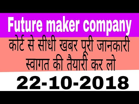 Future maker company aaj ki big breaking news