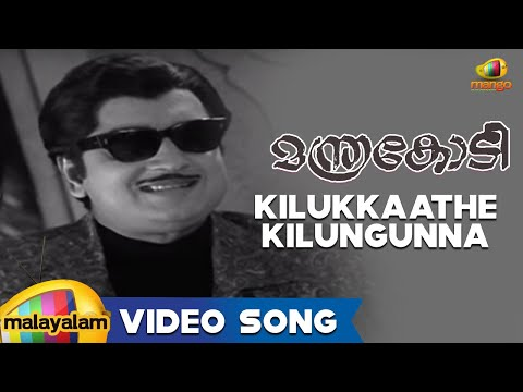 Manthrakodi Movie Songs - Kilukkaathe Kilungunna Song - Prem Nazir, Vijaysree, Ms Viswanathan video