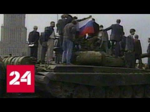 Мужество или запой во время путча: интервью Руцкого о Ельцине спровоцировало скандал - Россия 24
