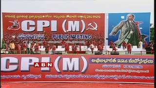 CPM Party Open Meeting At Saroor Nagar Stadium | ABN LIVE