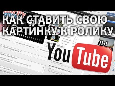 Видео как на видео поставить картинку
