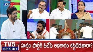 రాహుల్ గాంధీ మాటలను జనం నమ్ముతారా..? | Top Story With TV5 Murthy
