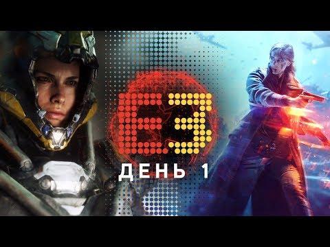 EA на E3 2018: Battlefield V Battle Royale, релиз Unravel Two, новая Command & Conquer, Anthem...