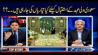 The Reporters | Sabir Shakir | ARYNews | 13 February 2019