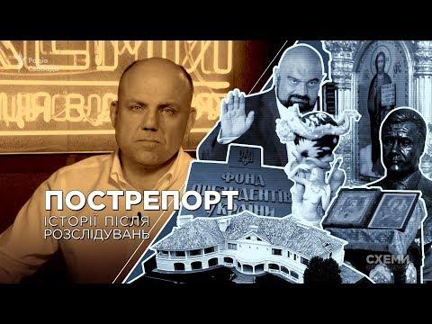 Презент від Обами, таємна церква в ГПУ та паркан маєтку Злочевського | Пострепорт #1 | СХЕМИ