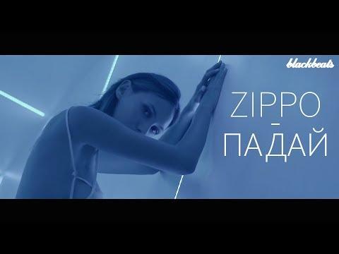 все песни: зиппо - xmusic. name