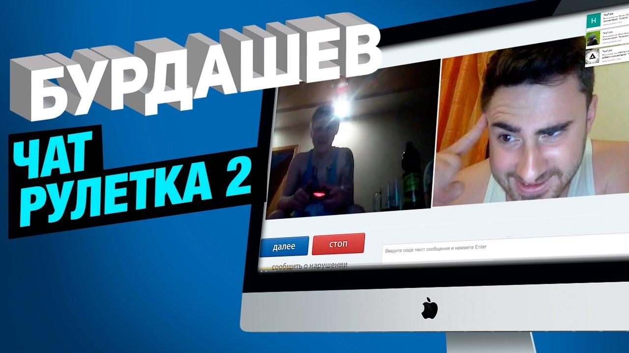 Chatroulette Videochat