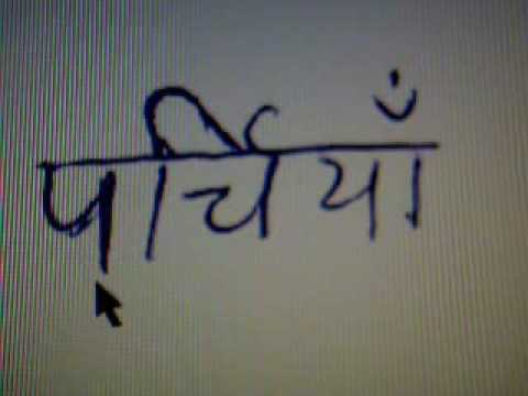 11-hindi-words: how to write n read