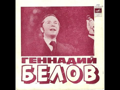 Геннадий Белов Дрозды