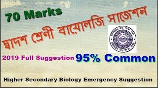 Higher Secondary 2019 Biology Common Suggestion | SG Technical | Sharanan Ghosh