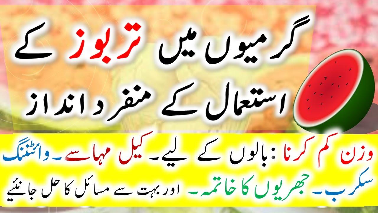 watermelon Benefits    Lose Weight    Beauty   Skin Care   Acne   Hair   Health Tips In Urdu  Hindi