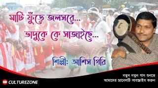 Bhadu Gan (Folk Song of Bengal)