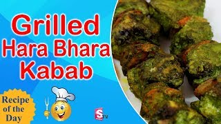 Grilled Hara Bhara Kabab Recipe || 30 DAYS SNACK RECIPES || SumanTV