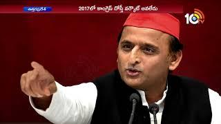 2017లో కాంగ్రెస్ దోస్తీ వర్కౌట్ అవలేదు..| SP Akhilesh Yadav Over Alliance  News