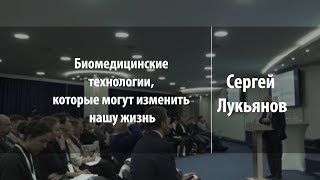 Биомедицинские технологии, которые могут изменить нашу жизнь   Сергей Лукьянов   Лекториум