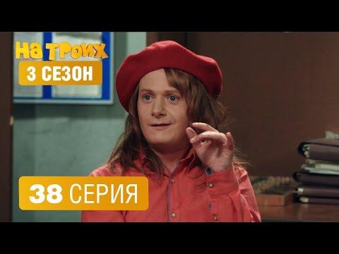 На троих – 3 сезон – 38 серия