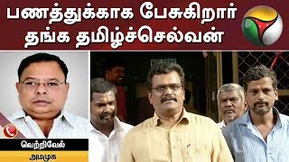 பணத்துக்காக பேசுகிறார் தங்க தமிழ்ச்செல்வன்: வெற்றிவேல், அமமுக   Thanga Tamil Selvan   AMMK   TTV