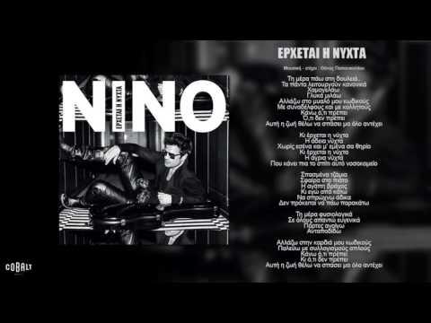 ΝΙΝΟ - Έρχεται Η Νύχτα - Official Audio Release