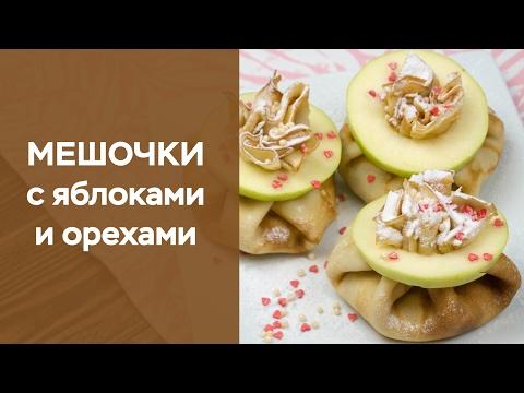 Мешочки с яблоками и орехами на масленицу