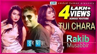 Tui Chara | Rakib Mosabbir | Tumpa | Aditya Rupu | Official Music Video | 2017