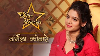 Star Diaries | Urmila Kanetkar Kothare | Brilliant Dancer & Actor | Eka Peksha Ek | Duniyadari