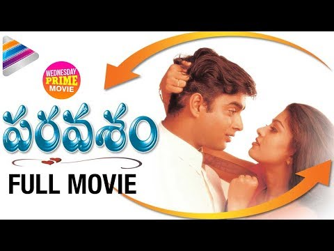 Paravasam Telugu Full Movie | Madhavan | Simran | Sneha | Wednesday Prime Movie |Telugu FilmNagar
