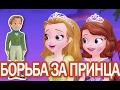 София Прекрасная против Эмбер Конкурс красоты в борьбе за принца Мультики для девочек mp3