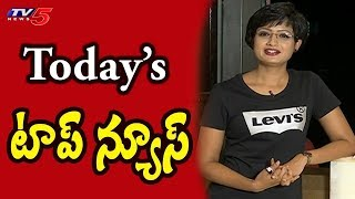 News Rewind By Sowjanya   Today's News Highlights   20th Sep 2018