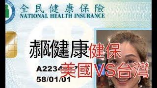 美國 vs 台灣健保 愛心醫護人員+志工+健全醫療 三天兩夜台灣入院多少$?