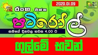 HIRUFM PATIROLL 2020 01 09 GULME BHAWAN