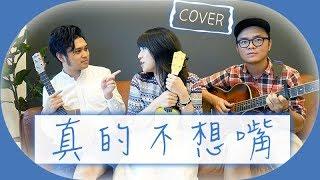 【COVER】真的不想嘴 - 聖結石 & 聖嫂Dodo | Mira & Mumu
