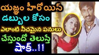గోపీచంద్ హీరోయిన్ డబ్బుల కోసం ఎలాంటి పాత్రలు చేస్తుందో తెలుస్తే షాక్ | Yagnam Movie Heroine