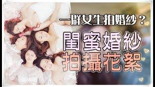 【魚乾】一群女生拍婚紗!閨蜜婚紗花絮 + 照片展示。(With 滴妹、瓜瓜、球球、胖茲)