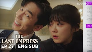 They Looks so Lovely-dovey! [The Last Empress Ep 27]