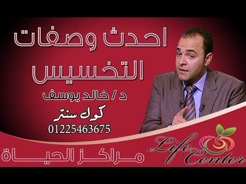 احدث وصفات التخسيس د/خالد  يوسف Music Videos