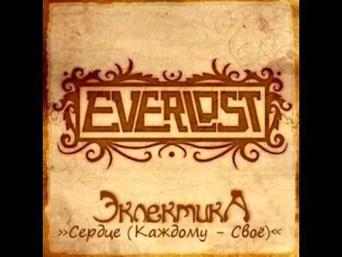 Everlost - Сердце (Каждому - Свое)