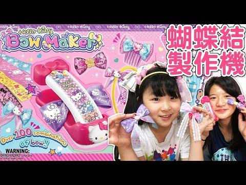 【DIY】Hello Kitty蝴蝶結製作機[NyoNyoTV妞妞TV玩具]