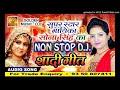 सोना सिंह शादी गीत || SONA SINGH SADI GEET BHOJPURI || SUPER HIT SONG NON STOP DJ SONG