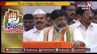 Who Will Be The CM Candidate for T-Congress ?   Telangana Elections 2018