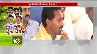 Special Story Two Telugu States Leaders Ugadi Celebrations | CM KCR | AP CM | TS