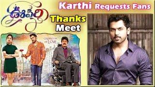 karthi-requests-fans-to-buy-his-painting-oopiri-movie-thank-you-meet-nagarjuna-karthi