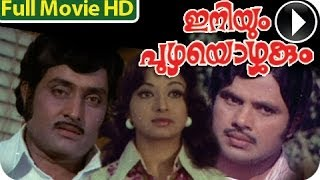 Chattakkari - Malayalam Full Movie - Iniyum Puzhayozhukum - Full Length Movie