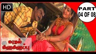 Thigattadha Kadhal - Kadhal Kilukiluppu |காதல் கிளுகிளுப்பு |Tamil Movie [HD] (2013) | Part - 4