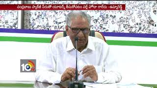 YCP Leader Ummareddy Comments on Chandrababu | #APSpecialCategoryStatus