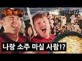 한국 대학교 축제를 처음 경험해본 영국남자!!