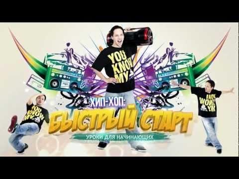 Видео как научиться танцевать хип-хоп