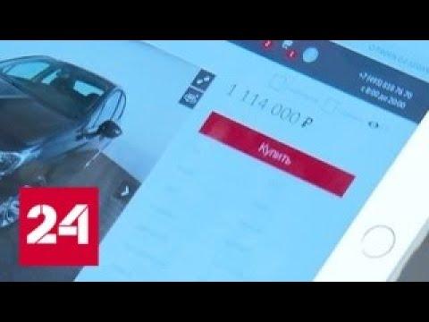 На смену привычным автосалонам могут прийти их цифровые версии - Россия 24