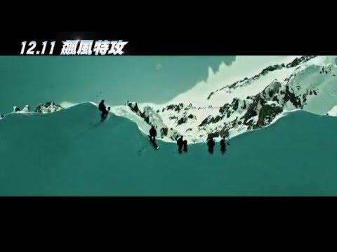 飆風特攻 - 花絮:單板滑雪篇
