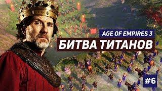 Age of Empires 3 - Битва Титанов #6