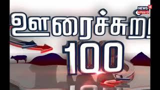 விருதுநகரில் RSS பேரணி நடைபெற்றது | Oorai Sutri 100 | News 18 Tamilnadu.